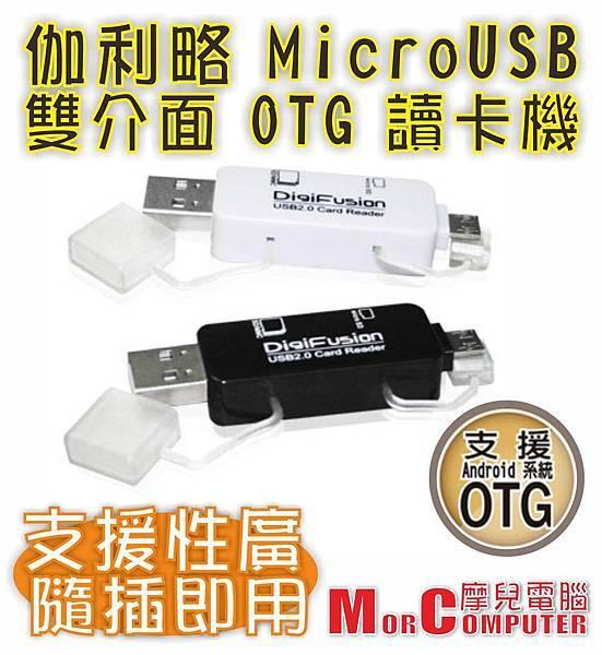 伽利略 Micro USB 雙介面 OTG 讀卡機.jpg
