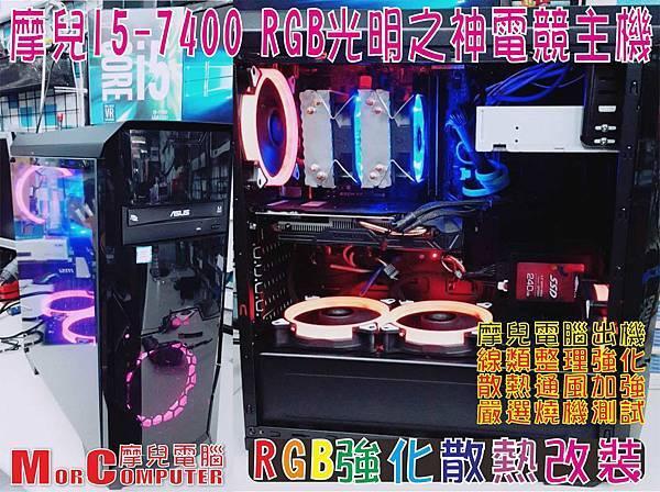 摩兒電腦RGB主機文章.jpg