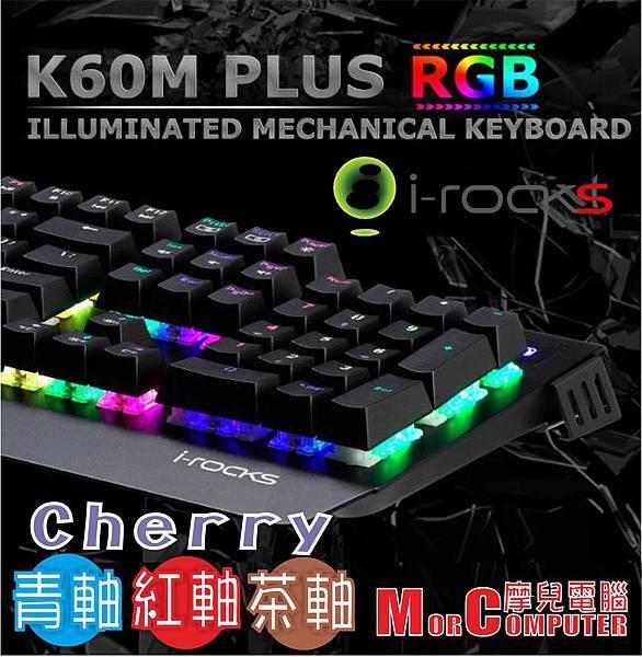 i-RocksIRK65MS單色背光機械式電競鍵盤-德國Cherry青軸.jpg