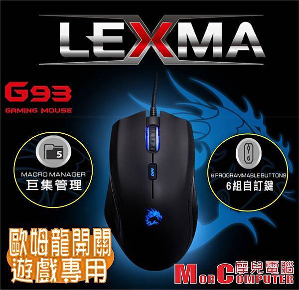 LEXMA G93 可自定義電競滑鼠.jpg
