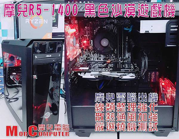 摩兒電腦主機文章1061124.jpg