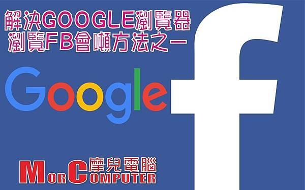 GOOGLE瀏覽FB.jpg