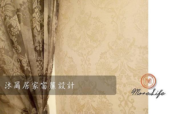 新竹音響推薦 沐爾音響 沐爾窗簾 客廳 (2)