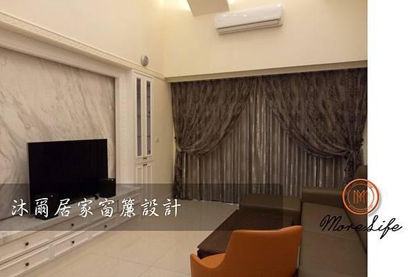 新竹音響推薦 沐爾音響 沐爾窗簾 客廳 (3)