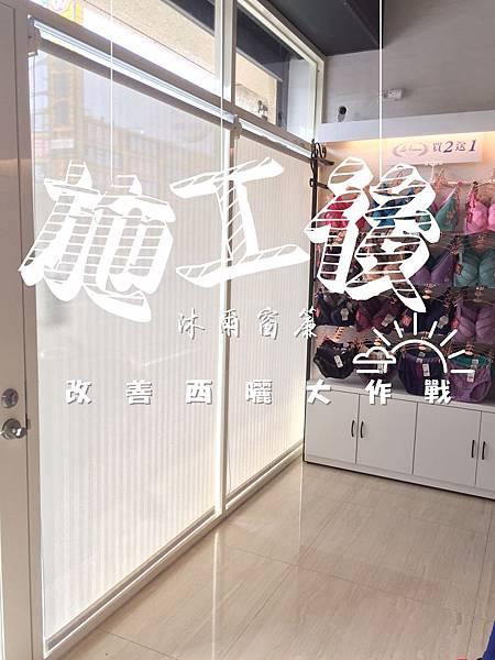 新竹窗簾推薦沐爾 (2).jpg