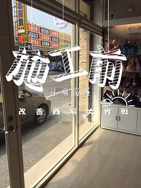 新竹窗簾推薦沐爾 (1).jpg