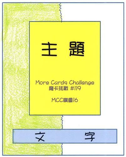 MCC #119