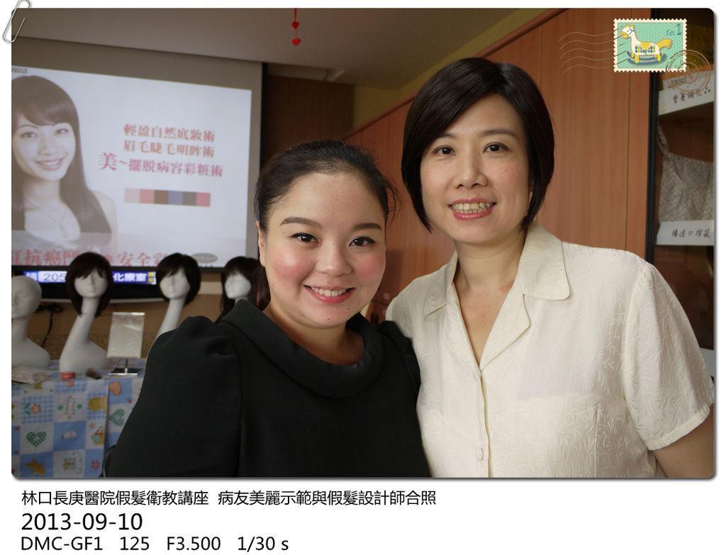 林口長庚醫院假髮衛教講座  病友美麗示範與假髮設計師合照