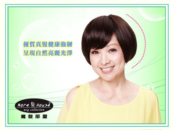 短_GS-WC211HM_半手織真髮-S