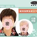 化療掉髮_台南店薛媽媽01