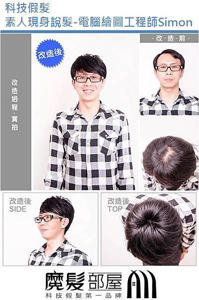 科技假髮-1