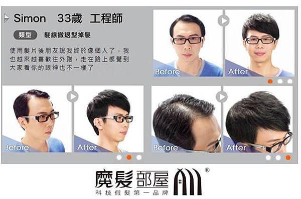 科技假髮-2