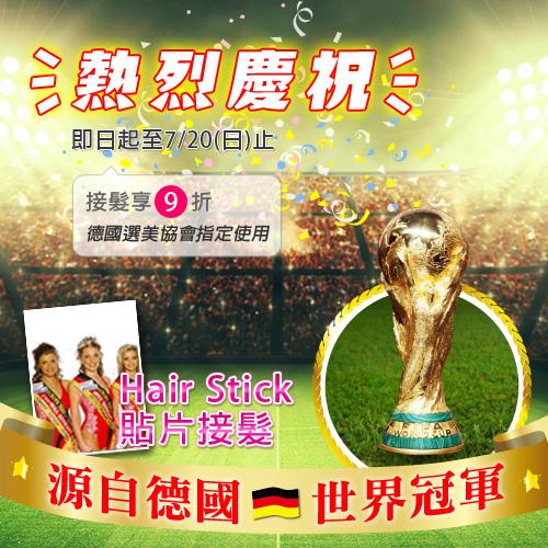 魔髮部屋歡慶德國隊勇奪世界盃冠軍2