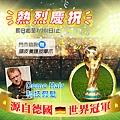 魔髮部屋歡慶德國隊勇奪世界盃冠軍1
