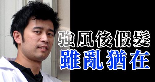 颱風假髮6