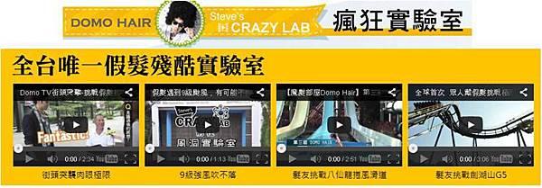 CrazyLab-1