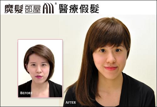 配戴假髮.jpg