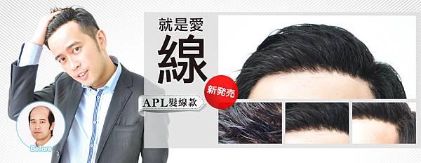 APL髮線款_1