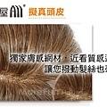 抗菌醫療假髮 化療專用7