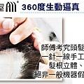 抗菌醫療假髮 化療專用5