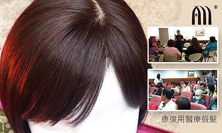 魔髮部屋醫療假髮康復輔具3