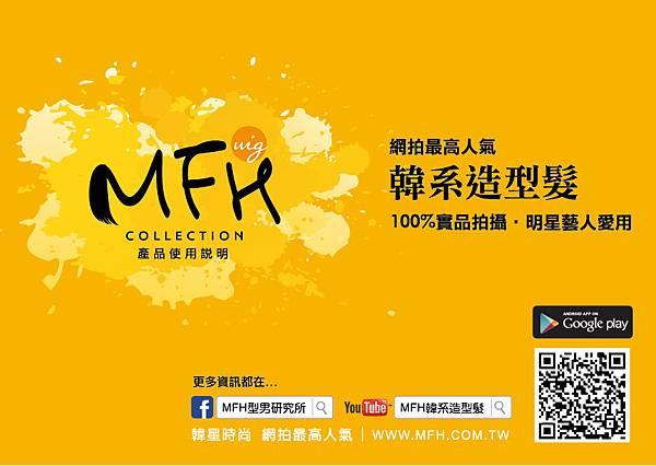 MFH產品說明卡