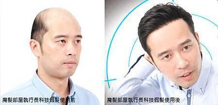 科技假髮.jpg