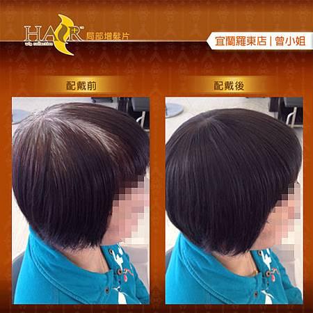 髮片遮白髮2