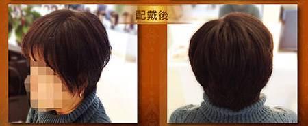 髮片使用後.jpg