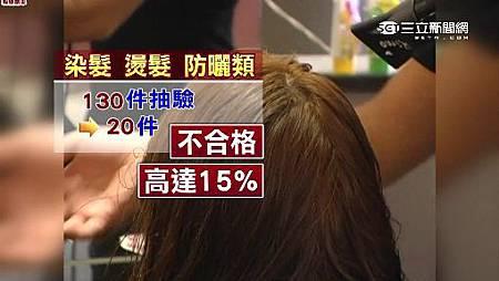染髮劑含禁用醋酸鉛.jpg