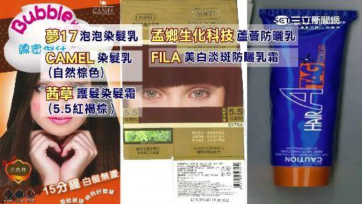 染髮劑含禁用「醋酸鉛」 恐傷腎、鉛中毒 (2).jpg