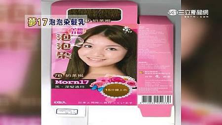 染髮劑含禁用「醋酸鉛」 恐傷腎、鉛中毒 (4).jpg