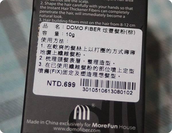 渼渼-DomoFiber-01.jpg