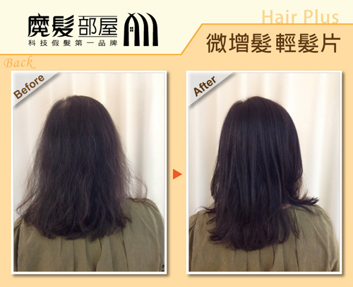 增髮髮片 (1).jpg