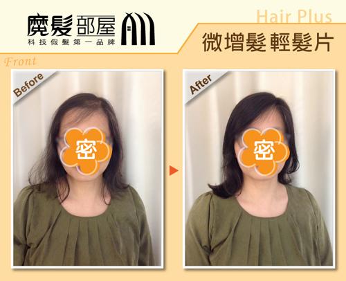 增髮髮片 (2).jpg