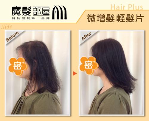 增髮髮片.jpg