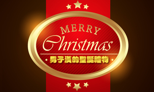 聖誕優惠.jpg