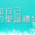 聖誕禮物.jpg