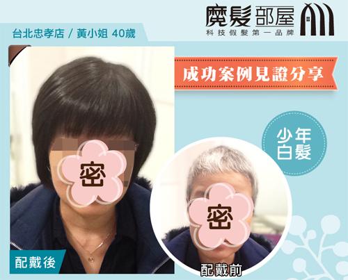 假髮 (2).jpg