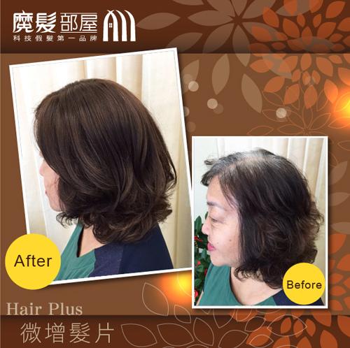 微增髮片 (2).jpg