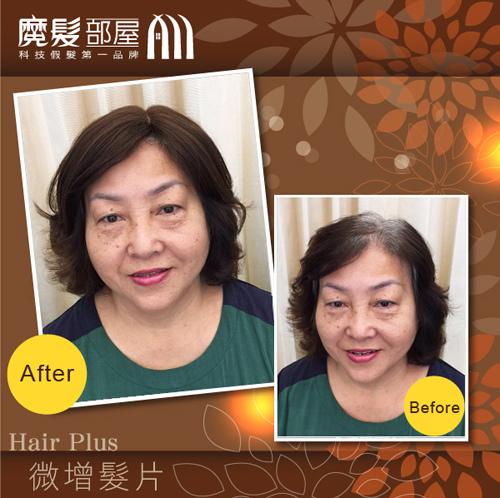 微增髮片 (1).jpg