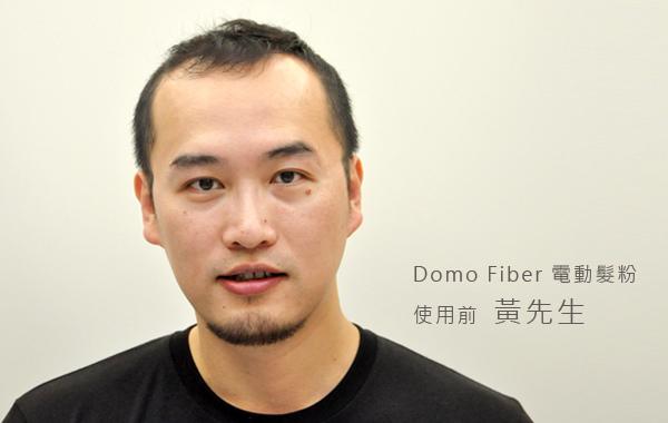 Domo Fiber電動髮粉 (1).jpg