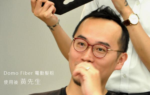 Domo Fiber電動髮粉 (3).jpg