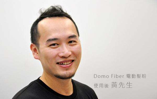 Domo Fiber電動髮粉 (4).jpg