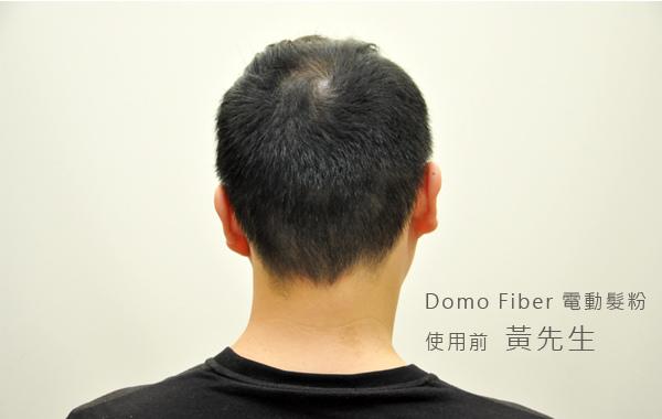 Domo Fiber電動髮粉 (8).jpg