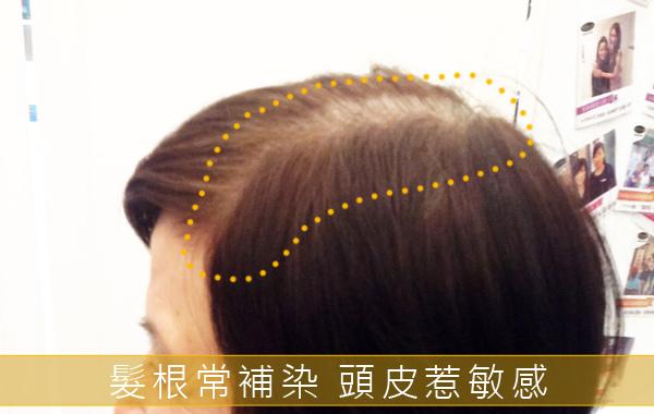 白頭髮常常要補染.jpg