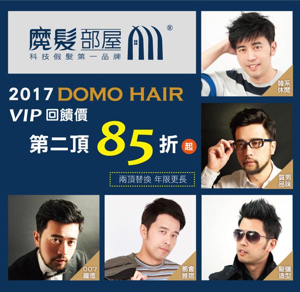 2017 絕對帥氣 Domo Hair VIP 回饋最高第二頂85折!.jpg