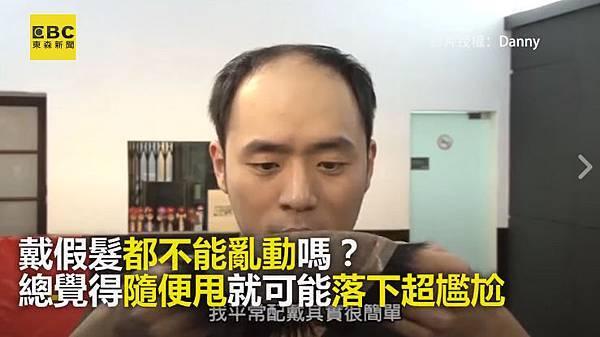 魔髮部屋科技假髮1.jpg