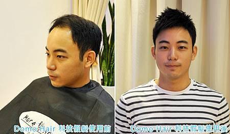 Domo Hair 科技假髮2.jpg