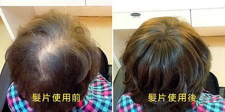 髮片微增髮 (1).jpg